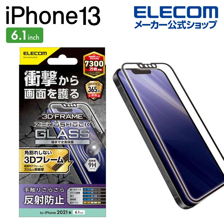iPhone 13/iPhone 13 Pro ガラスフィルム ZEROSHOCK フレーム付き マ