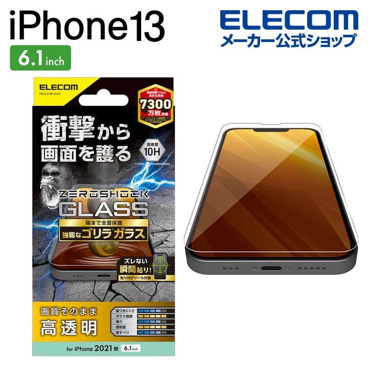 iPhone 13/iPhone 13 Pro ガラスフィルム ZEROSHOCK ゴリラ 0.21