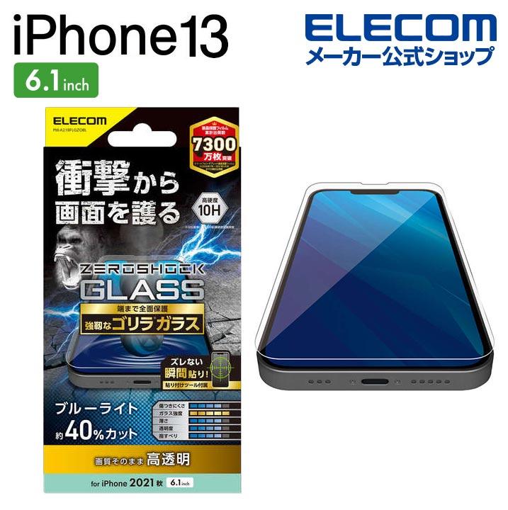 iPhone 13/iPhone 13 Pro ガラスフィルム ZEROSHOCK ゴリラ0.21