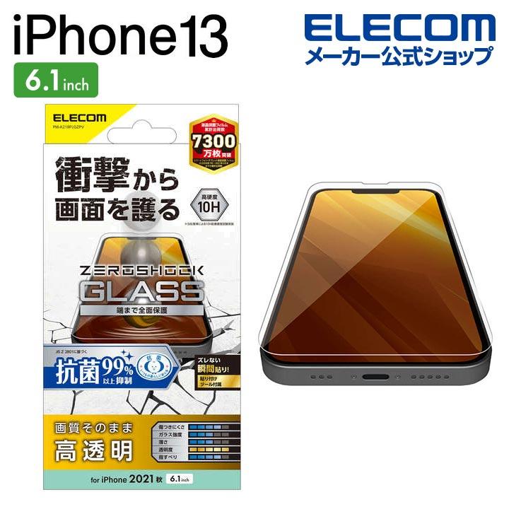 iPhone 13/iPhone 13 Pro ガラスフィルム ZEROSHOCK 抗菌