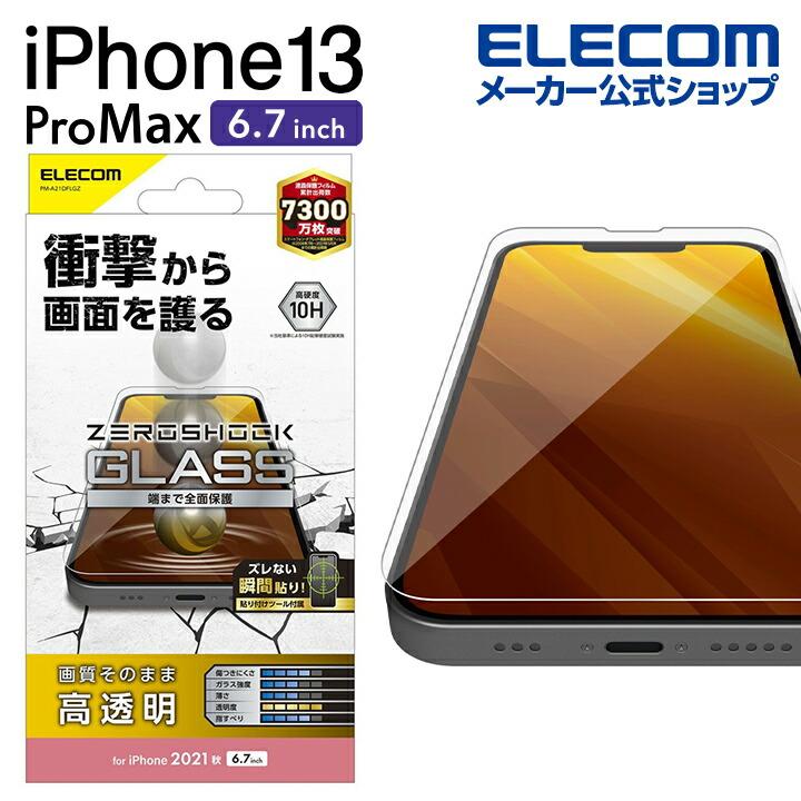 iPhone 13 Pro Max ガラスフィルム ZEROSHOCK