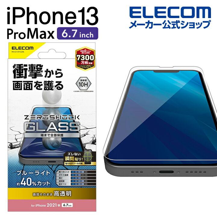 iPhone 13 Pro Max ガラスフィルム ZEROSHOCK ブルーライトカット