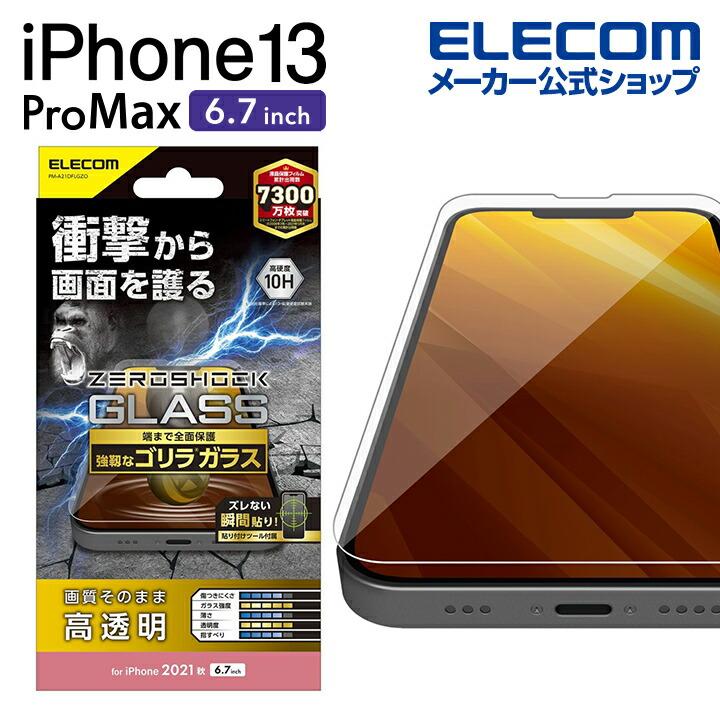 iPhone 13 Pro Max ガラスフィルム ZEROSHOCK ゴリラ 0.21mm