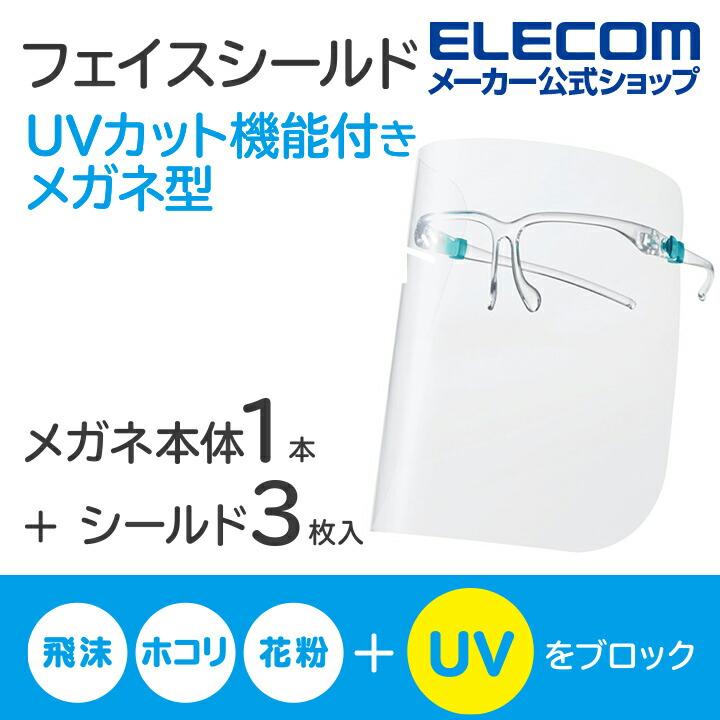 UVカット機能付きメガネ型フェイスシールド