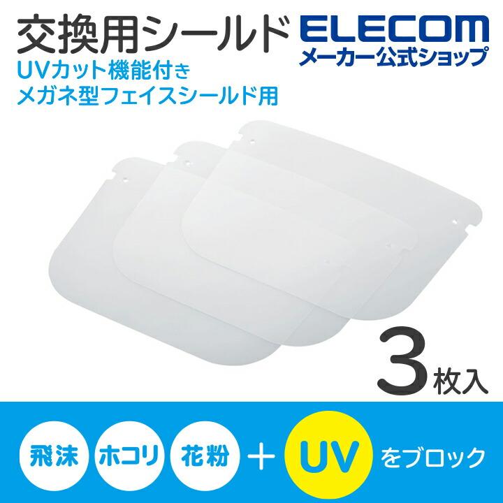 UVカット機能付きメガネ型フェイスシールド用交換用シールド