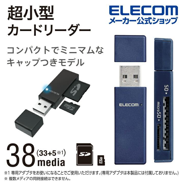 USB2.0対応メモリカードリーダ/スティックタイプ