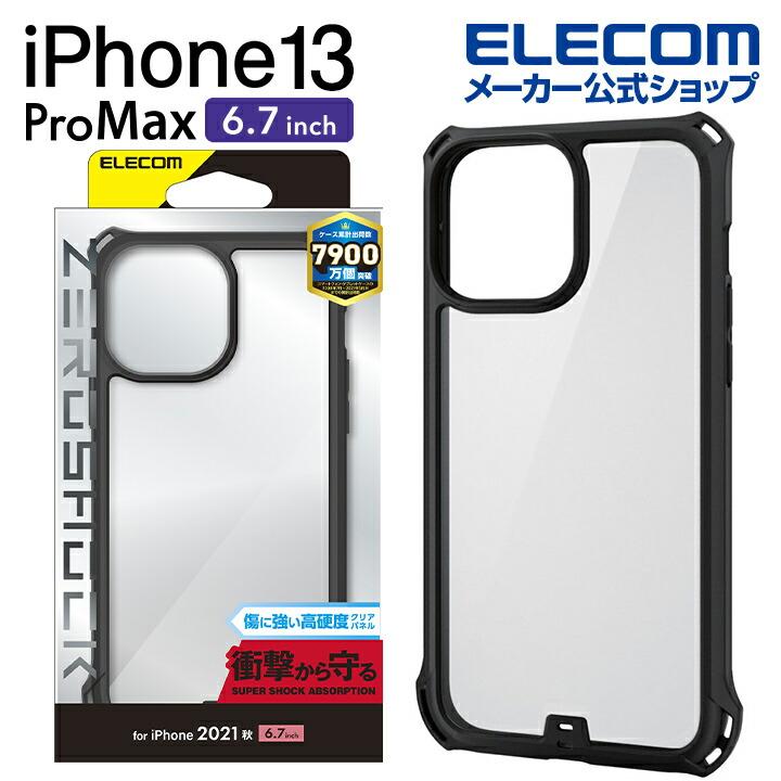 iPhone 13 Pro Max ZEROSHOCK フレームカラー