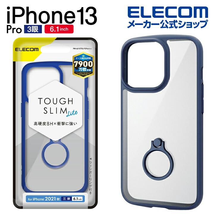 iPhone 13 Pro TOUGH SLIM LITE フレームカラー リング付き