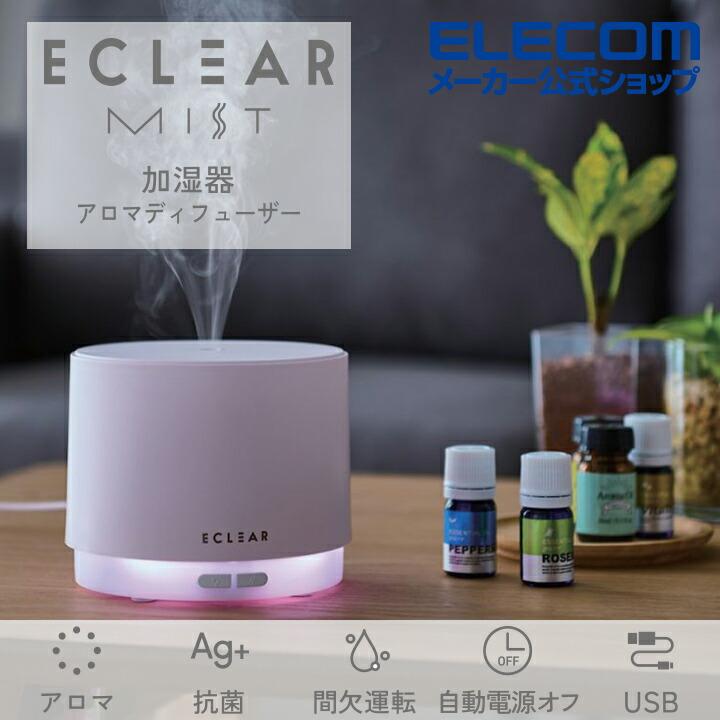 エクリアミストHCE-HU2103Uシリーズ(ピンク)