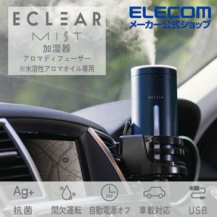 エクリアミストHCE-HU2104Uシリーズ(ネイビー)