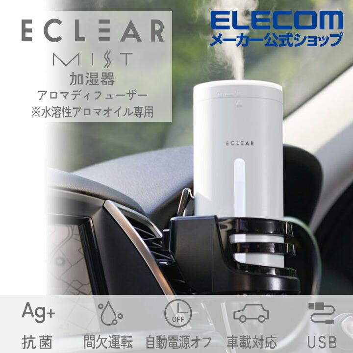 エクリアミストHCE-HU2104Uシリーズ(ホワイト)