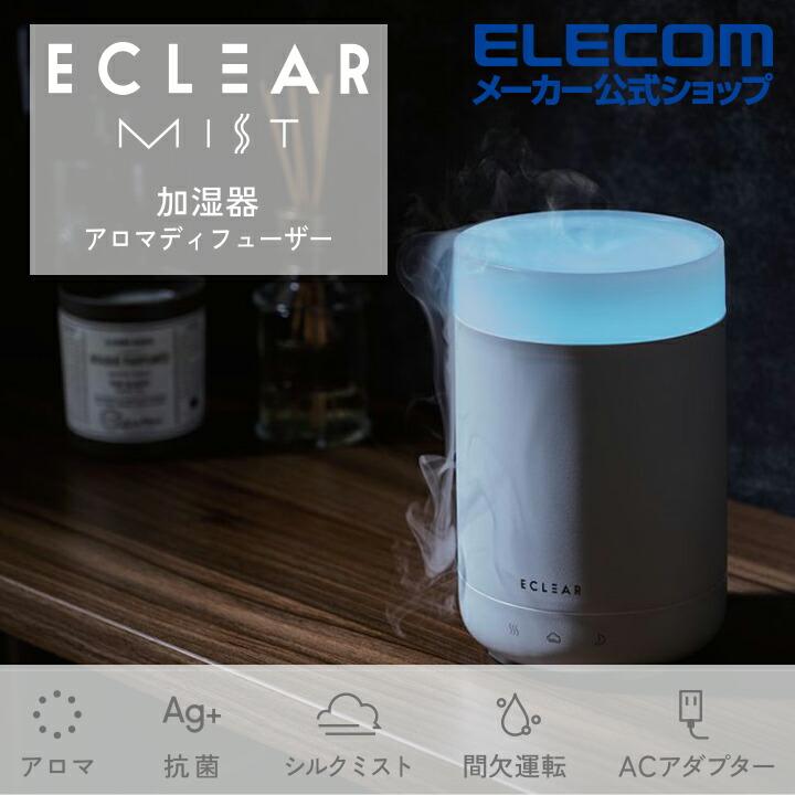 エクリアミストHCE-HU2105Aシリーズ(ホワイト)
