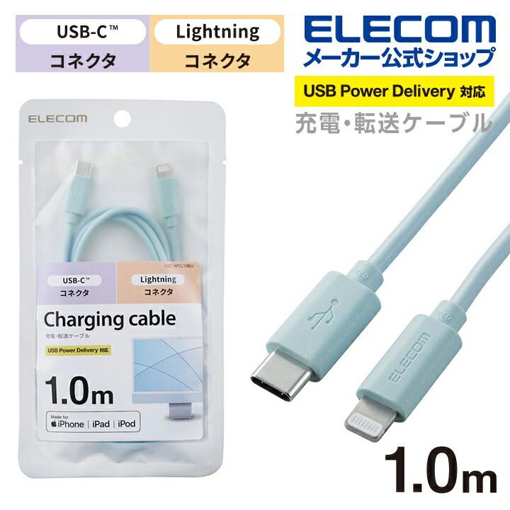 USB-C(TM) to Lightningケーブル(スタンダード)