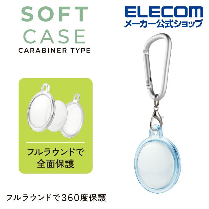 AirTag用カラビナ付フルカバーソフトケース