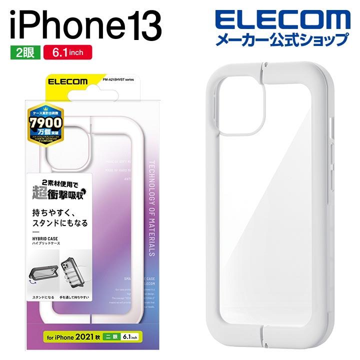 iPhone 13 ハイブリッドケース スタンド機能付き