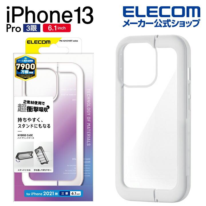 iPhone 13 Pro ハイブリッドケース スタンド機能付き