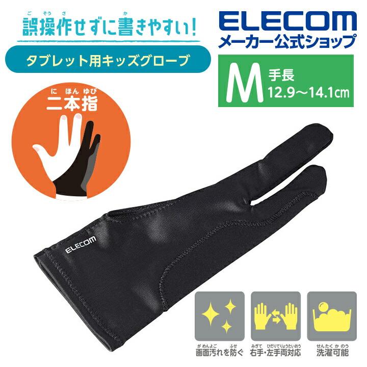 タブレット用2本指キッズグローブ (M)黒