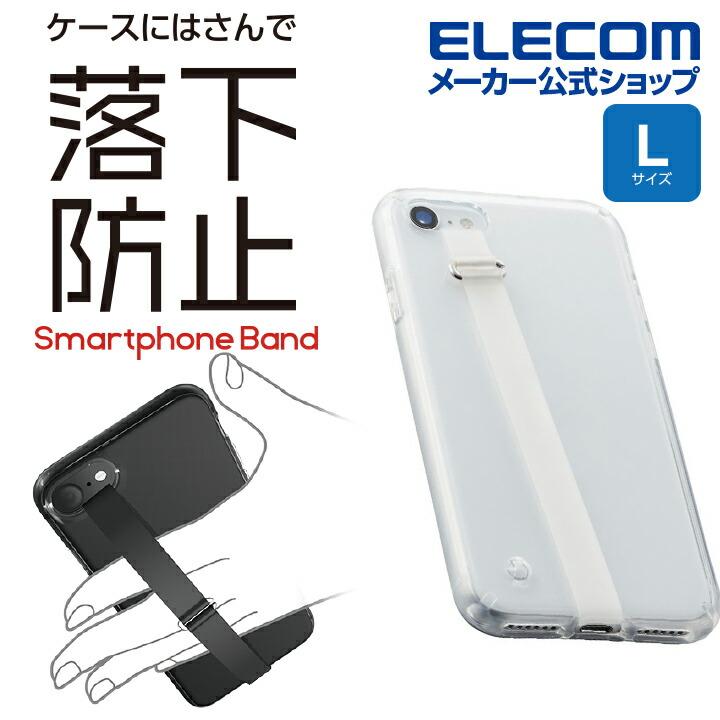 スマートフォン用シリコンバンドストラップ/Lサイズ