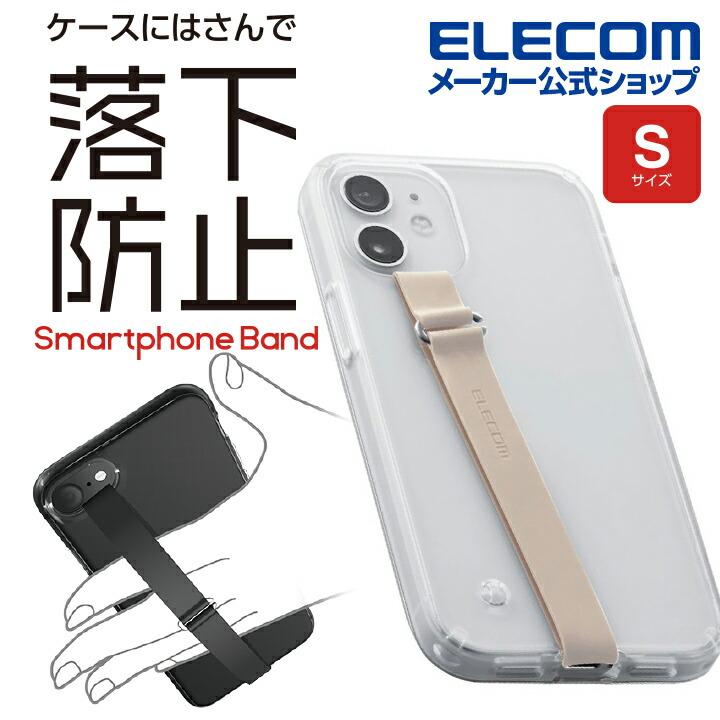 スマートフォン用シリコンバンドストラップ/Sサイズ