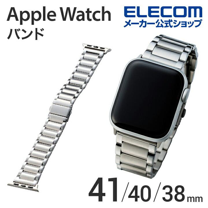 Apple Watch用プレミアムステンレスバンド(41/40/38mm)