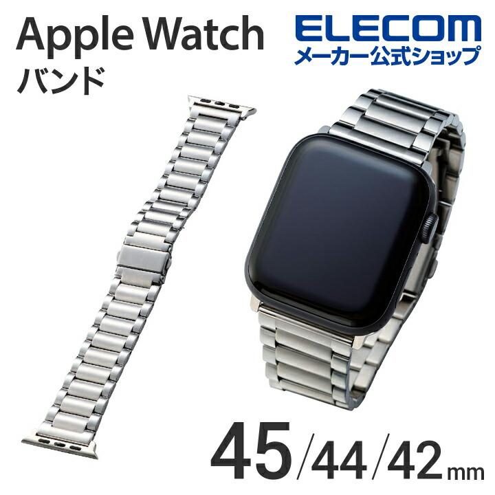 Apple Watch用プレミアムステンレスバンド(45/44/42mm)