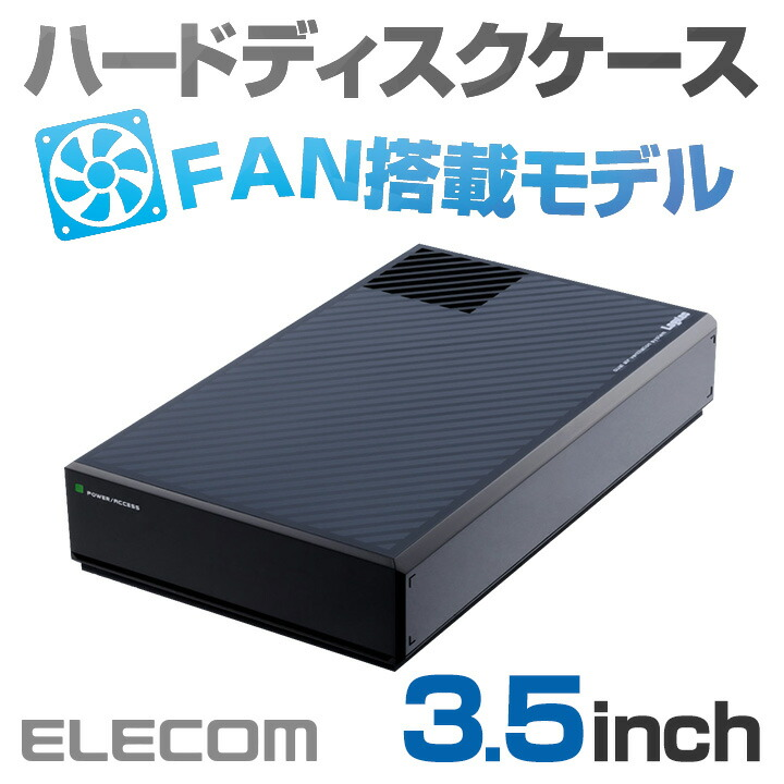 3.5インチHDDケース FAN搭載モデル:LHR-EJU3F