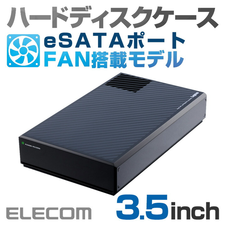 3.5インチHDDケース eSATA+FAN搭載モデル:LHR-EJEU3F