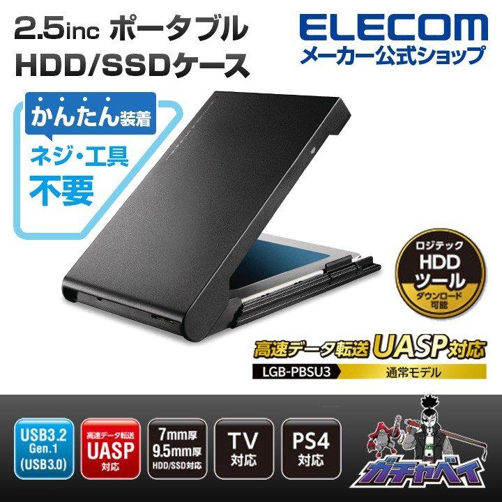 USB3.2 Gen1 (USB3.0) 2.5インチ HDD/SSDケース ソフト付:LGB-PBSU3S