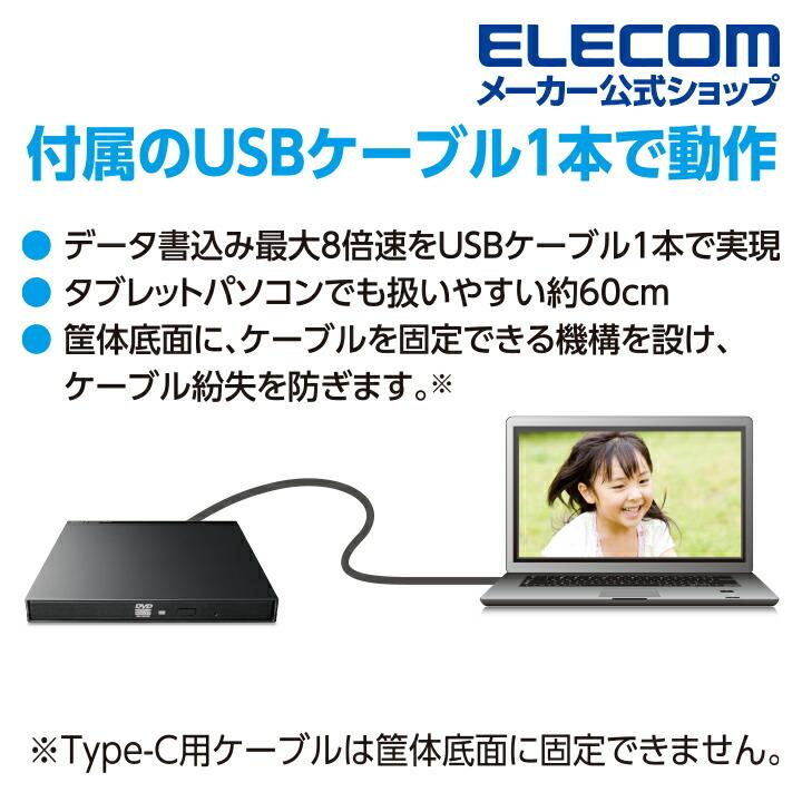 Type-Cケーブル付き USB2.0ポータブルDVDドライブ ブラック