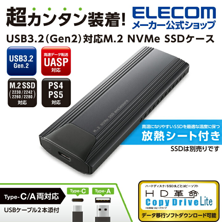 USB3.2(Gen2)対応M.2 NVMe SSDケース ソフト付