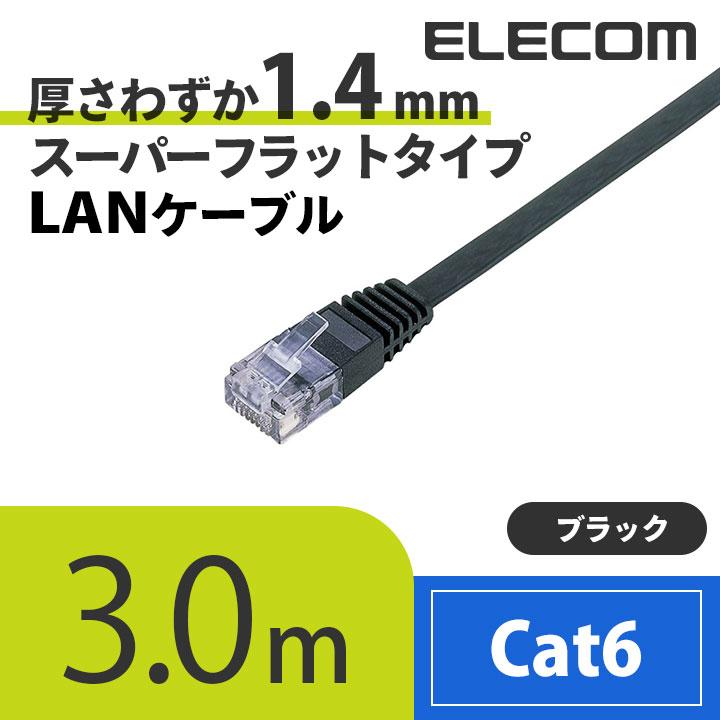 Gigabit スーパーフラットLANケーブル:LD-GF/BK3