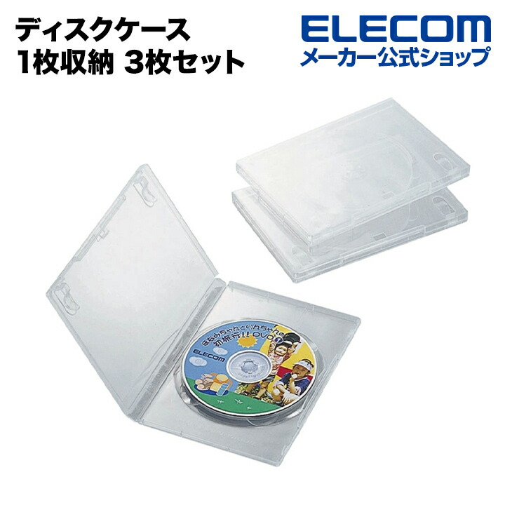 DVDトールケース:CCD-DVD01CR