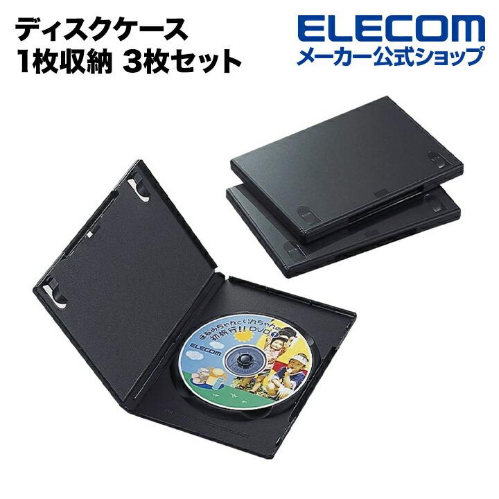 DVDトールケース:CCD-DVD01BK