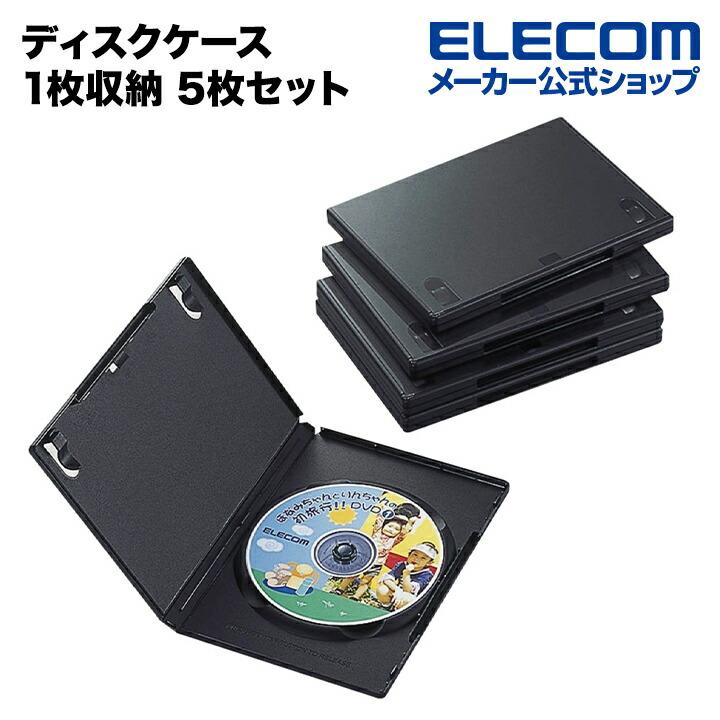 DVDトールケース:CCD-DVD02BK