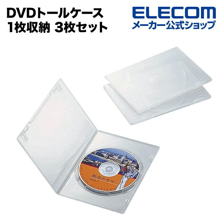 スリムDVDトールケース:CCD-DVDS01CR