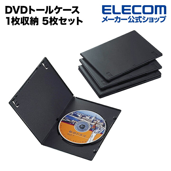 スリムDVDトールケース:CCD-DVDS02BK