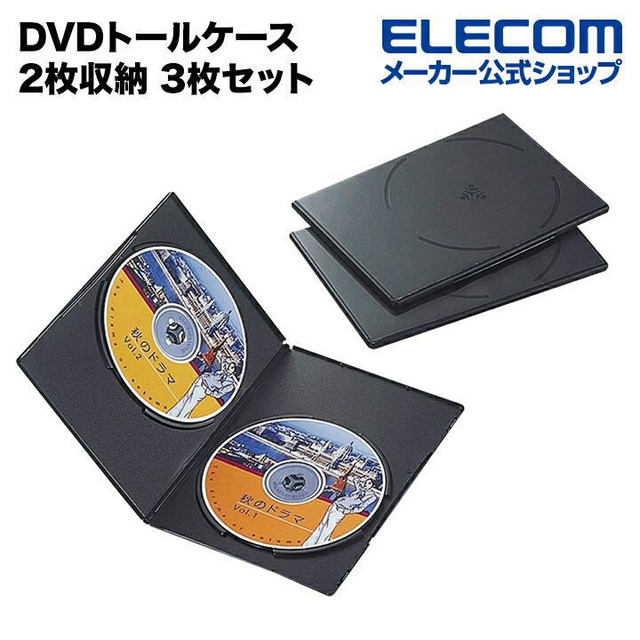 スリムDVDトールケース:CCD-DVDS04BK