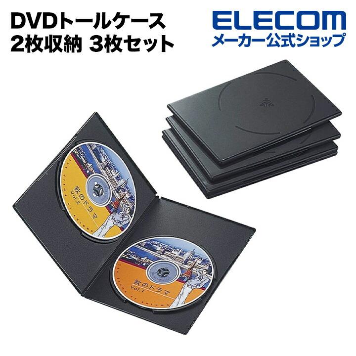 スリムDVDトールケース:CCD-DVDS05BK