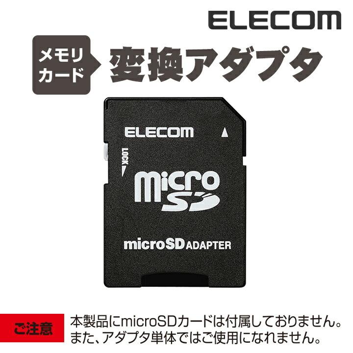 WithMメモリカード変換アダプタ:MF-ADSD002