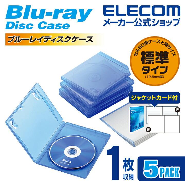 Blu-rayディスクケース(1枚収納タイプ):CCD-BLU105CBU