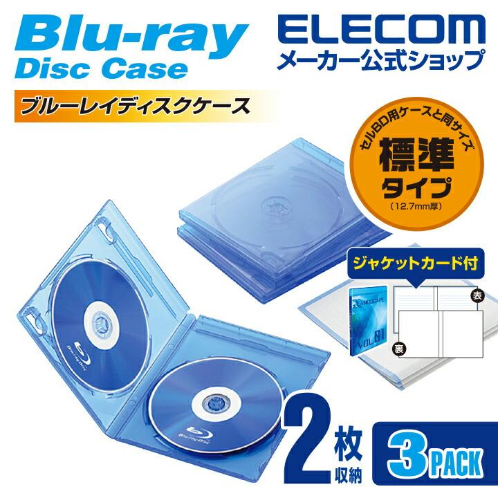 Blu-rayディスクケース(2枚収納タイプ):CCD-BLU203CBU