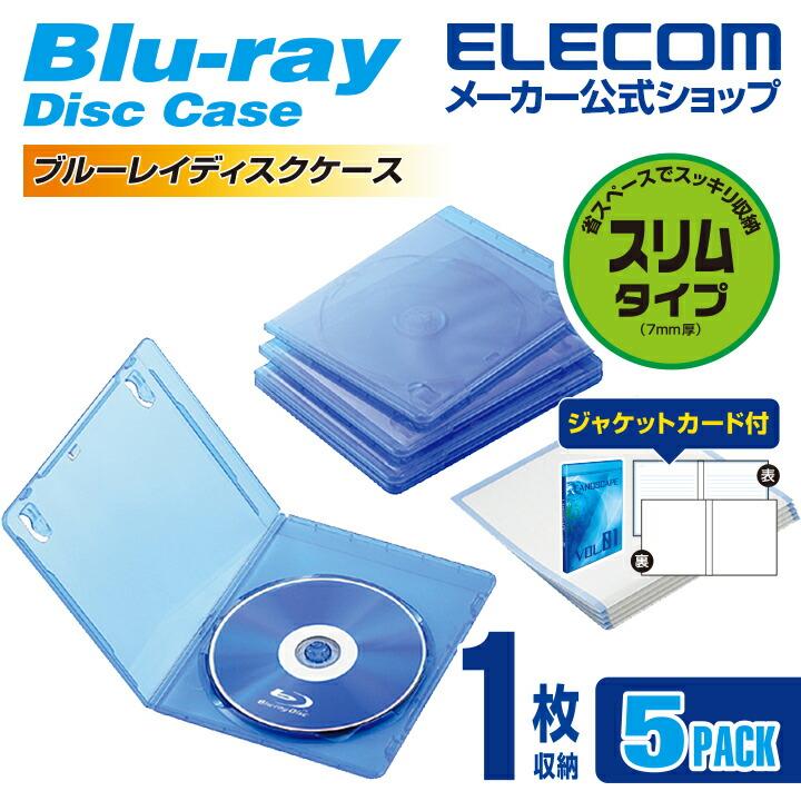 スリムBlu-rayディスクケース:CCD-BLUS105CBU