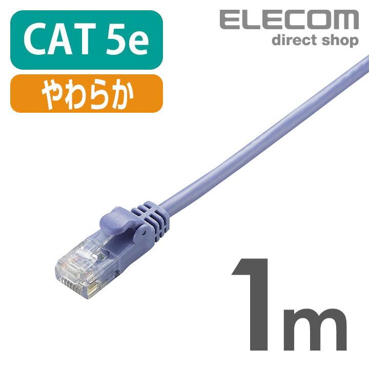 やわらかLANケーブル(Cat5E準拠):LD-CTY/BU1