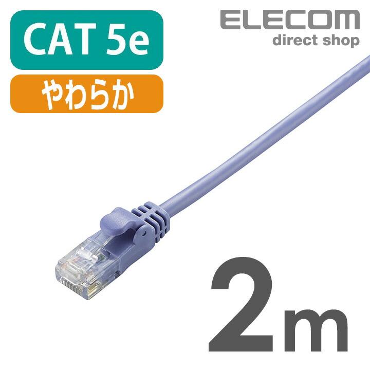 やわらかLANケーブル(Cat5E準拠):LD-CTY/BU2