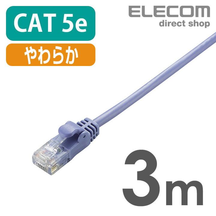 やわらかLANケーブル(Cat5E準拠):LD-CTY/BU3