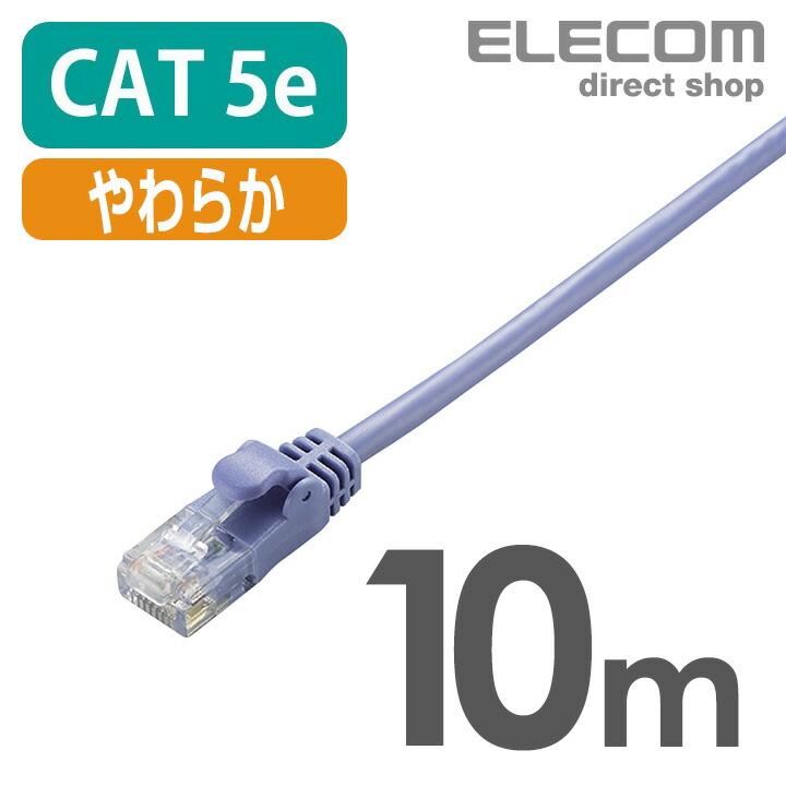 やわらかLANケーブル(Cat5E準拠):LD-CTY/BU10