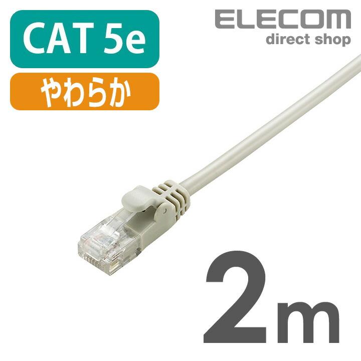 やわらかLANケーブル(Cat5E準拠):LD-CTY/LG2
