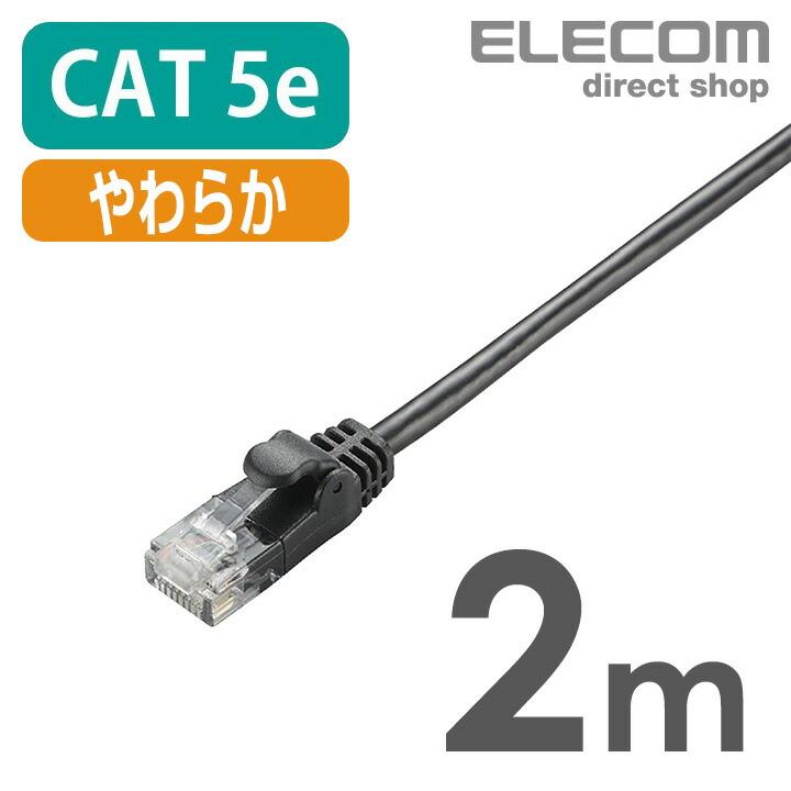 やわらかLANケーブル(Cat5E準拠):LD-CTY/BK2
