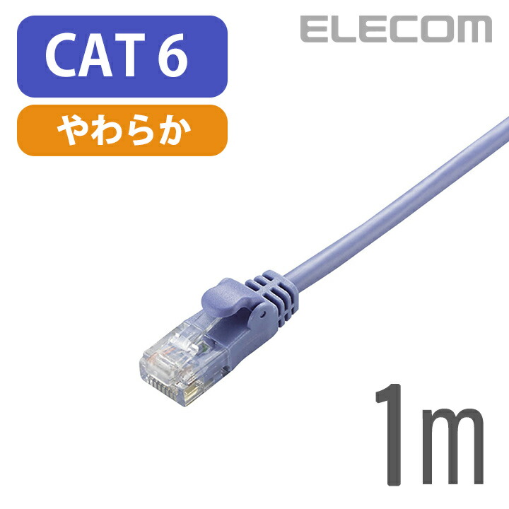 Gigabit やわらかLANケーブル(Cat6準拠):LD-GPY/BU1
