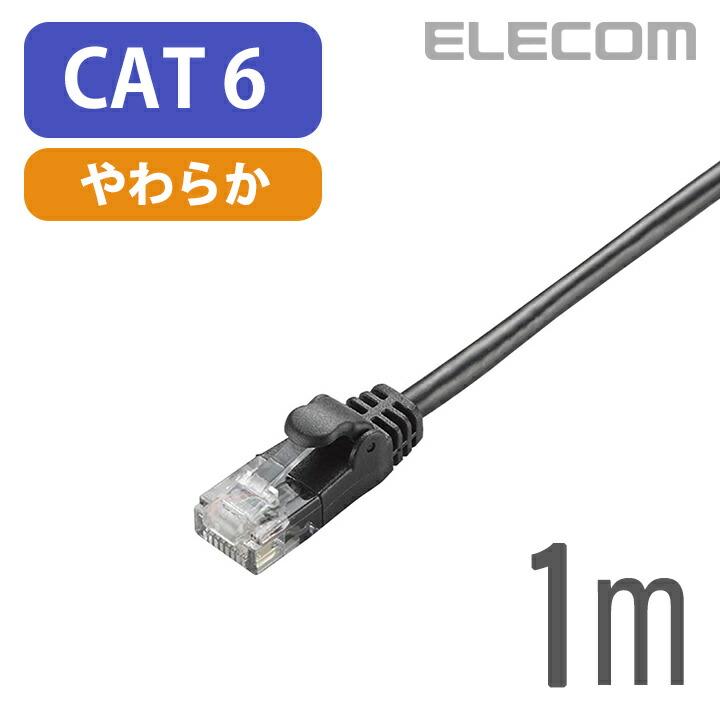 Gigabit やわらかLANケーブル(Cat6準拠):LD-GPY/BK1